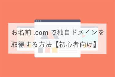 お名前.comで独自ドメインを取得する方法【初心者向け】