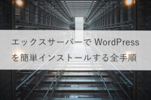 エックスサーバーでWordPressを簡単インストールする全手順