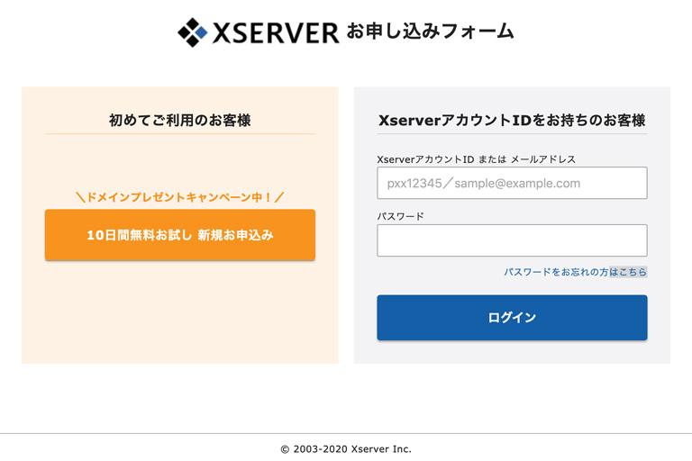 """エックスサーバー申し込みフォーム""""><br />初めてエックスサーバー を利用する場合は、左側の「10日間無料お試し 新規お申し込み」をクリック。</p><h3>お客様情報を入力する</h3><p><img src="""