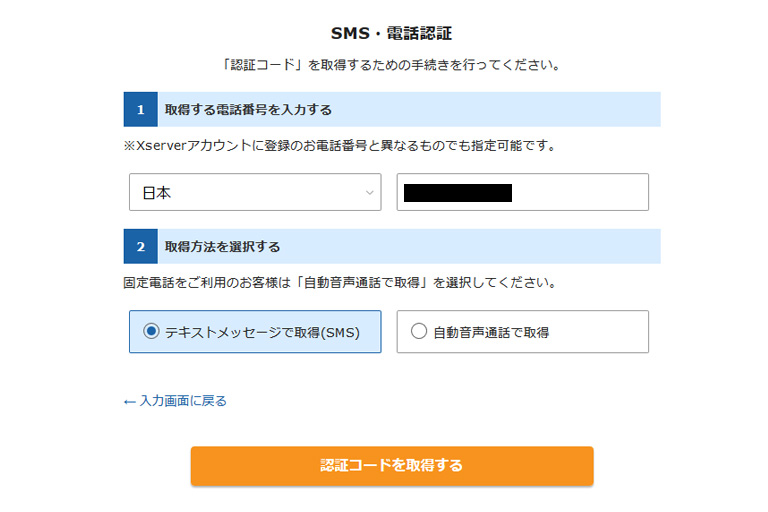 SMS・電話認証