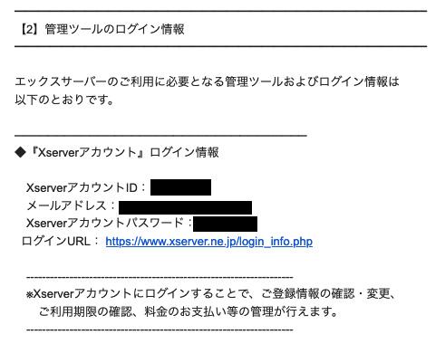 エックスサーバー申し込み完了メール