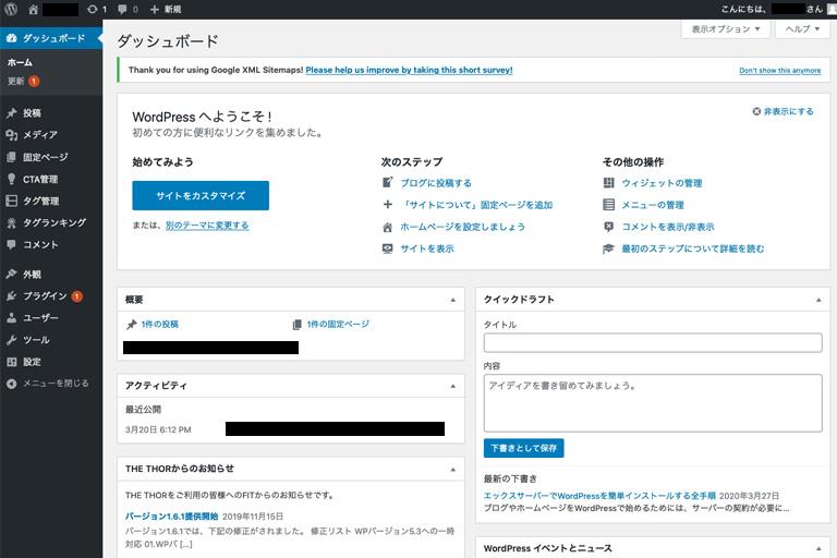 WordPressロ管理画面